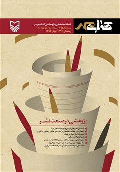 دانلود فصلنامه تحلیلی پژوهشی کتاب مهر - شماره 11 و 12