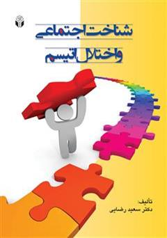 دانلود کتاب شناخت اجتماعی و اختلال اتیسم