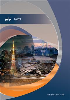 کتاب توکیو (Tokyo)