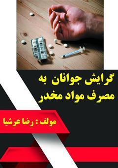 دانلود کتاب گرایش جوانان به مصرف مواد مخدر