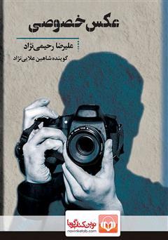 دانلود کتاب صوتی عکس خصوصی
