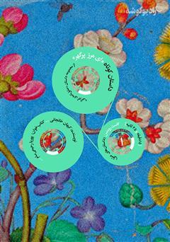 دانلود کتاب صوتی ای مرز پرگهر (از مجموعه داستان عشق نامهی ایرانی)