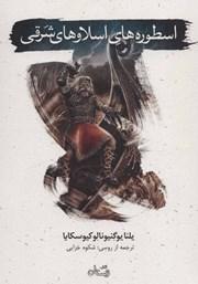 دانلود کتاب اسطورههای اسلاوهای شرقی