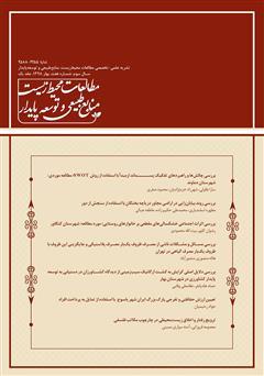 دانلود نشریه علمی - تخصصی مطالعات محیط زیست، منابع طبیعی و توسعه پایدار - شماره 7 - جلد یک