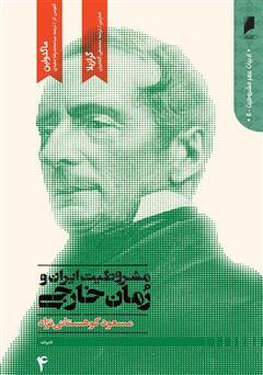 دانلود کتاب مشروطیت ایران و رمان خارجی (جلد 4)
