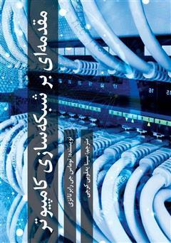 دانلود کتاب مقدمهای بر شبکه سازی کامپیوتر
