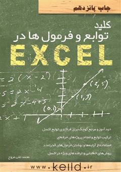 دانلود کتاب کلید توابع و فرمولها در EXCEL