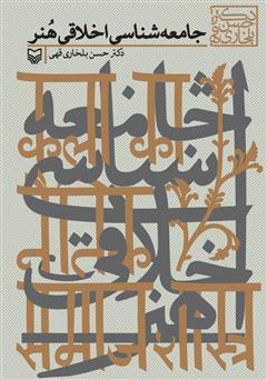 دانلود کتاب جامعهشناسی اخلاقی هنر