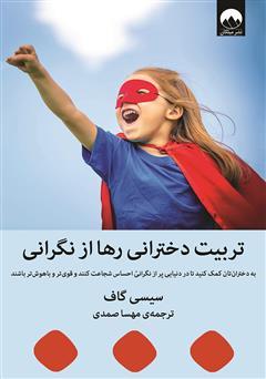 دانلود کتاب تربیت دخترانی رها از نگرانی
