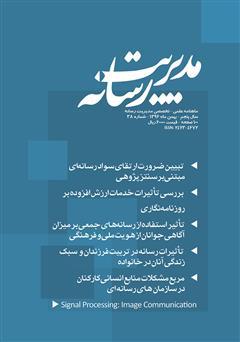 دانلود ماهنامه مدیریت رسانه - شماره 38