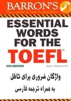 کتاب واژگان ضروری برای تافل به همراه ترجمه فارسی