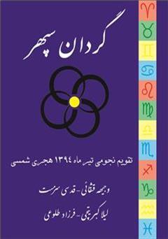 کتاب تقویم نجومی گردان سپهر (تیر ماه 1394 هجری شمسی)