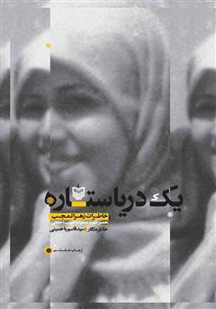 دانلود کتاب یک دریا ستاره: خاطرات زهرا تعجب، همسر شهید مسعود (حبیب) خلعتى