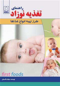 راهنمای تغذیه نوزاد