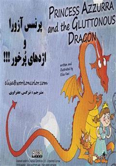کتاب پرنسس آزورا و اژدهای پرخور!!