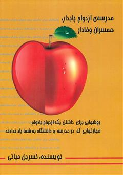 کتاب مدرسه ازدواج پایدار، همسران وفادار