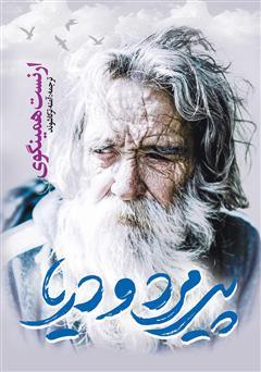 دانلود کتاب پیرمرد و دریا