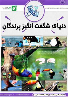 دانلود کتاب دنیای شگفتانگیز پرندگان