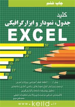 دانلود کتاب کلید جدول، نمودار و ابزار گرافیکی در EXCEL