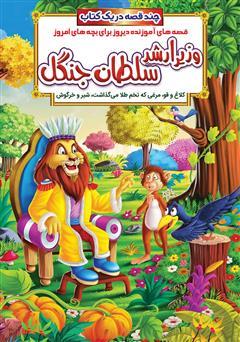 دانلود کتاب وزیر ارشد سلطان جنگل و داستانهای دیگر