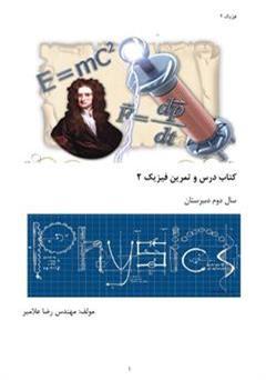 کتاب فیزیک 2 دبیرستان تیزهوش