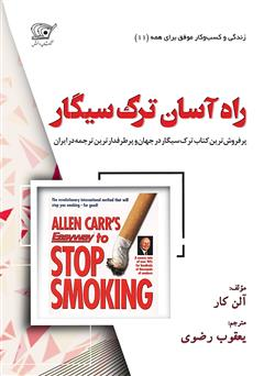 دانلود کتاب راه آسان ترک سیگار
