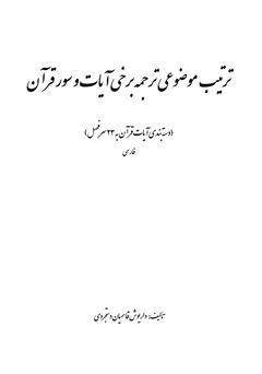 دانلود کتاب ترتیب موضوعی ترجمه برخی آیات و سور قرآن