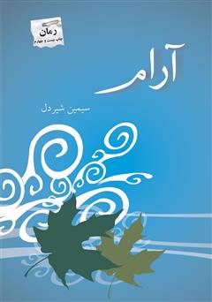 کتاب رمان آرام