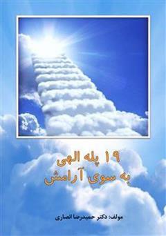 کتاب 19 پله الهی به سوی آرامش