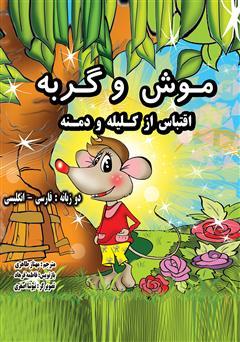 کتاب موش و گربه (انگلیسی - فارسی)
