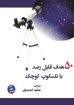 دانلود کتاب 50 هدف قابل رصد برای تلسکوپ کوچک