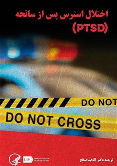 کتاب اختلال استرس پس از سانحه (PTSD)