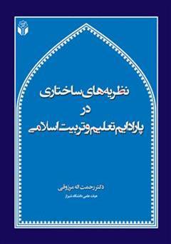 کتاب نظریه های ساختاری در پارادایم تعلیم و تربیت اسلامی
