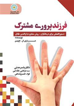 دانلود کتاب فرزندپروری مشترک: دستورالعملی برای درمانگران / روش مشاوره با والدین مطلقه