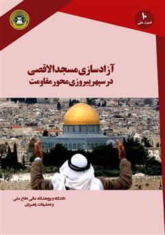 دانلود کتاب آزادسازی مسجدالاقصی در سپهر پیروزی محور مقاومت
