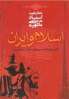 دانلود کتاب اسلام و ایران