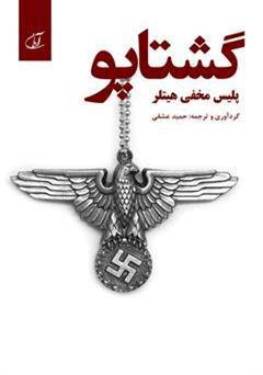 کتاب گشتاپو: پلیس مخفی هیتلر