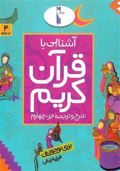 دانلود کتاب شرح و ترجمه جزء چهارم - آشنایی با قرآن کریم برای نوجوانان