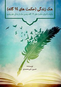 دانلود کتاب هک زندگی (حکمتهای 14 گانه)