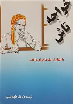 کتاب خواجه تاش - داستان بلند