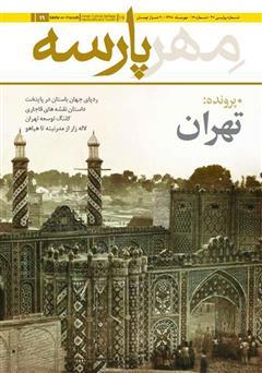 دانلود نشریه مهرپارسه - شماره 19