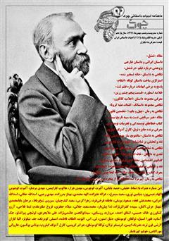 دانلود ماهنامه ادبیات داستانی چوک - شماره 126