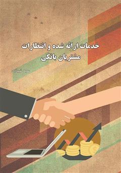 دانلود کتاب خدمات ارائه شده و انتظارات مشتریان بانکی