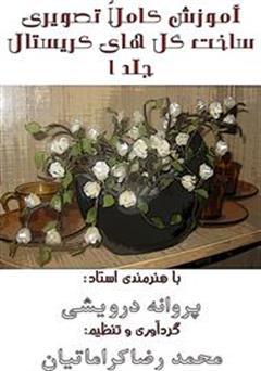 کتاب آموزش کاملاً تصویری ساخت گل های کریستال - جلد 1