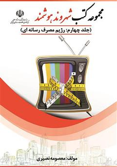 دانلود کتاب رژیم مصرف رسانهای