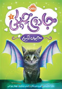 دانلود کتاب جادوی چپکی 1: حیوان ترکیبی
