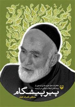 کتاب پیر پیشگام: خاطرات حاج حمید فاسونیه چی