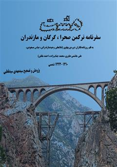 دانلود کتاب هشت سفرنامه ترکمن صحرا، گرگان و مازندران