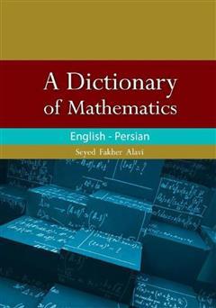 دانلود کتاب فرهنگ ریاضیات انگلیسی - فارسی
