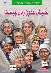 دانلود کتاب جنبش حقوق زنان چیست؟
